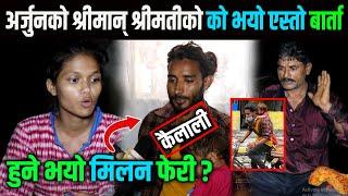अर्जुनको श्रीमान् श्रीमतीको को भयो एस्तो बार्ता,हुने भयो मिलन फेरी ? Himesh Neaupane & Arjun Bk