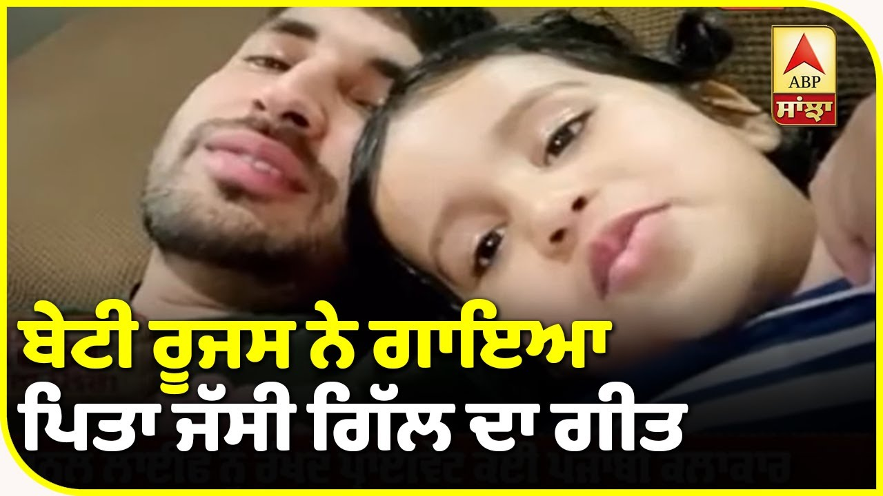 Jassi gill singing `Ehna Chauni a` song with her daughter | Roojas Gill | ABP Sanjha