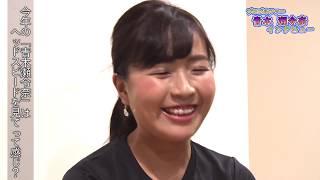 女子プロ 青木瀬令奈インタビュー