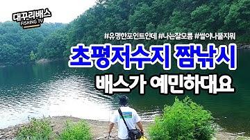 짬낚시 Ep.01 물이 맑아도 너무 맑은 #초평저수지