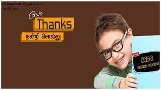 Give Thanks நன்றி சொல்லு  I Sunday School I HOP Church சமாதான திருச்சபை  I Sep 6th 2020