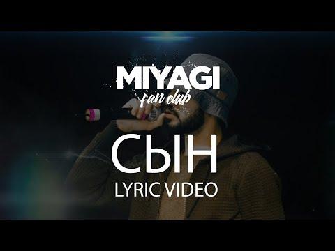 Miyagi - Сын (Lyric Video)   YouTube Exclusive