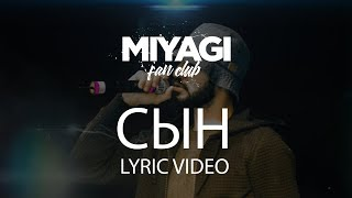 Download Miyagi - Сын (Lyric Video) | YouTube Exclusive Mp3 and Videos