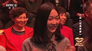 [相声小品]小品《这是我家》 表演:扎西顿珠 尼玛 丹曲等| CCTV综艺