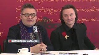 Во Владивостоке впервые прошёл поэтический бал-маскарад