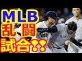 【MLB 田中将大】【登板試合】大乱闘勃発 試合はヤンキースの勝利…