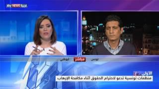 منظمات تونسية تدعو لاحترام حقوق الإنسان أثناء مكافحة الإرهاب