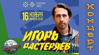 Игорь Растеряев.  Играй гармонь.  Пермь 2018.