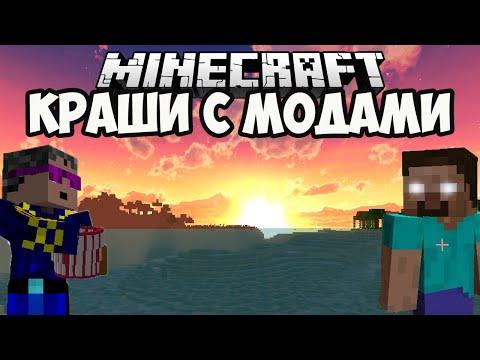 Как исправить краш Minecraft из-за модов (2021)