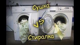 стиральная машинка с сушкой, стоит ли брать?