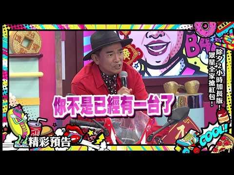 【預告】除夕特別節目