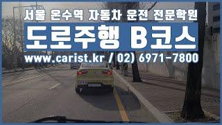 서울 온수역자동차운전전문학원 도로주행 B코스 영상 (최…