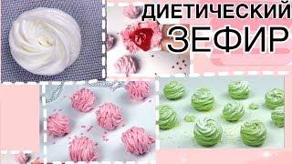 ДИЕТИЧЕСКИЙ ЗЕФИР // ПП и ЗОЖ / вебинар