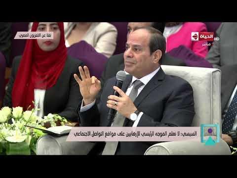 كلمة سيد الرئيس عبد الفتاح السيسي في مؤتمر الشباب عن  تقييم تجربة مكافحة الإرهاب