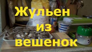 Как готовить жюльен из вешенок