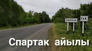 """Фото Акыркы коңгуроо 2020 """"СПАРТАК"""" ЖОББ МЕКТЕБИ"""