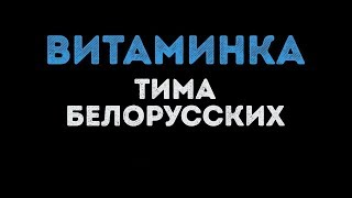 Тима Белорусских - ВИТАМИНКА  Vitamin  | Lyrics | Текст песни | 2019