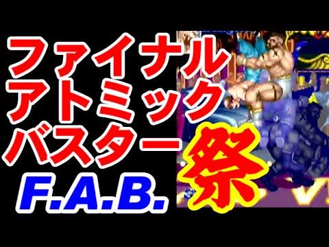 ファイナルアトミックバスター祭 - スーパーストリートファイターIIX(DC版) [GV-VCBOX,GV-SDREC]