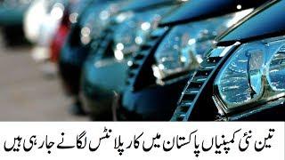 Pakistan to end Japanese cars monopoly. Urdu Language