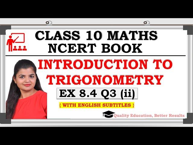 Class 10 Trigonometry Exercise 8.4 Question 3 (ii) | CBSE | NCERT BOOK