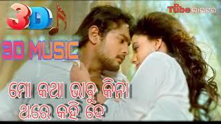 Bhala Mate Paau ki Naa | 3D music | ମୋ କଥା ଭାବୁ କି ନା | new odia song by - Namita Agarwal |