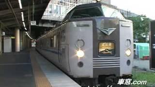 駅撮7 カフェオレ183系 北近畿 15号 豊岡行 入線 発車 新大阪駅