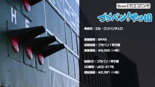 エル・クンバンチェロ - ロケットミュージック【吹奏楽 野球応援】楽譜番号BRA6(ブラバン!甲子園)