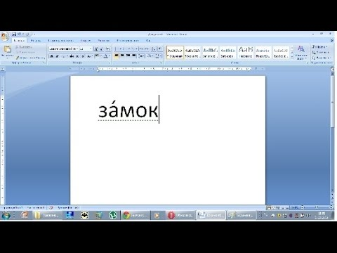 Как ставить ударение на клавиатуре