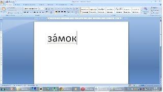 Как поставить ударение над буквой в текстовых редакторах