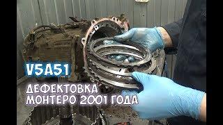 Ремонт АКПП Міцубісі Монтеро 2001 розбирання (дефектація) V5A51