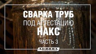 Сварка труб для аттестации НАКС. Часть 3 (3/3)