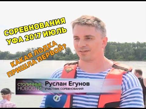 В Уфе прошли соревнования по водно моторному спорту 22 июля 2017