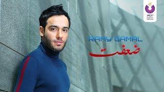Ramy Gamal- De'ift (Official Lyrics Video) (2016) | (رامي جمال– ضعفت  (كلمات