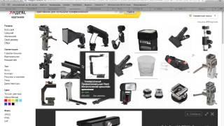 видео Оборудование для фотостудии