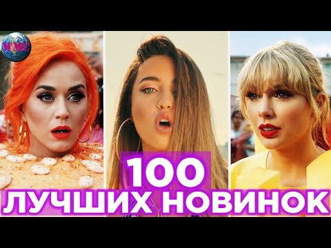 100 ЛУЧШИХ НОВИНОК