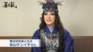 劇団☆新感線 いのうえ歌舞伎「蒼の乱」 http://www.aonoran.com/ 【作】...