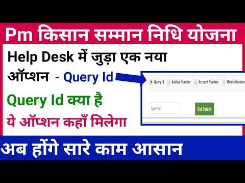 Pm kisan | pm kisan help desk new option query id | pm kisan query id | help desk query id