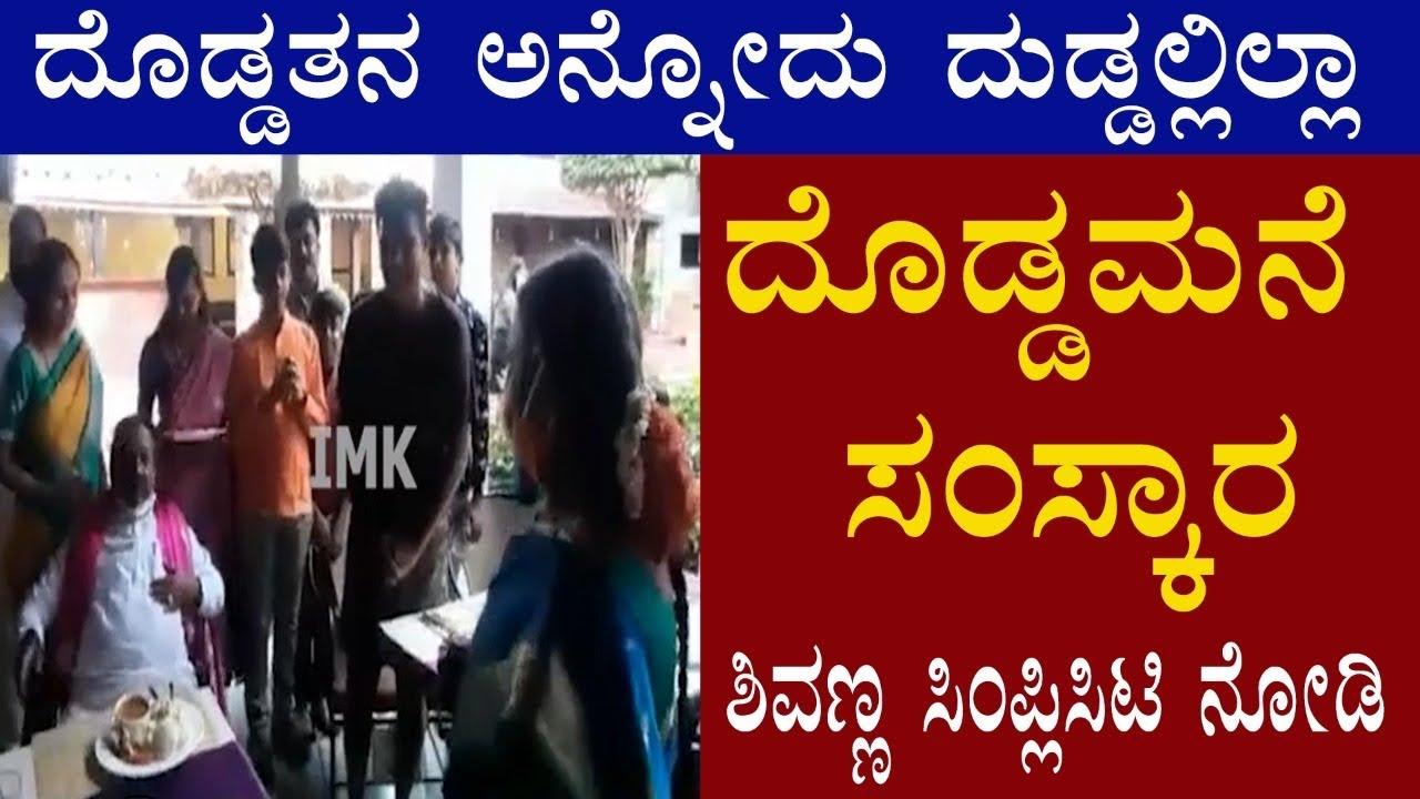 Watch Shivarajkumar simplicity..