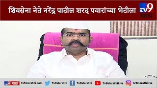मुंबई | शिवसेना नेते नरेंद्र पाटील शरद पवारांच्या भेटीला-TV9