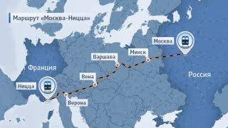 Поездом из Москвы в Ниццу: через семь стран с комфортом