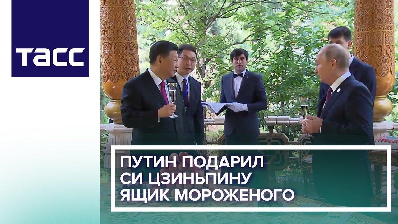 Путин подарил Си Цзиньпину на день рождения российское мороженое