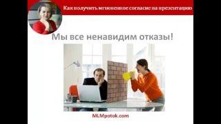 Как получить мгновенное согласие на презентацию в МЛМ