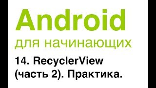 Recyclerview Android Studio