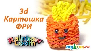 3d КАРТОФЕЛЬ ФРИ из резинок Rainbow Loom | Fries Rainbow Loom