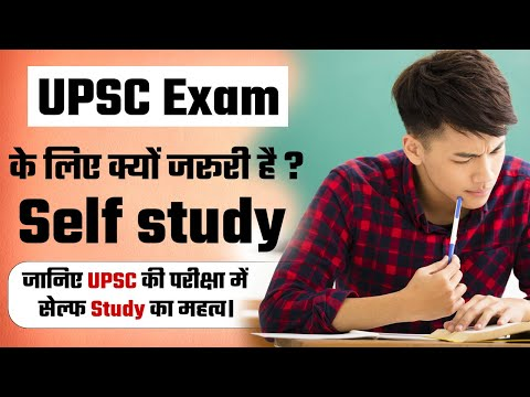 UPSC की परीक्षा में Self Study का महत्व || Importance of Self Study in UPSC Exam || UPSC Exam 2021
