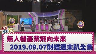 寶島台灣小而美 無人機產業飛向未來 2019.09.07【財經週末趴 全集】