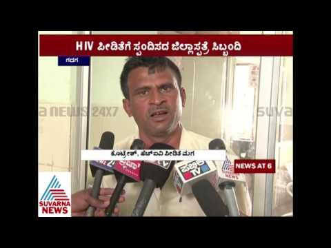 No respond For HIV Patient At Gadag Hospital