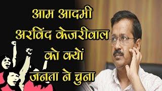'Aam Aadmi' Arvind Kejriwal  ko  क्यों जनता ने चुना