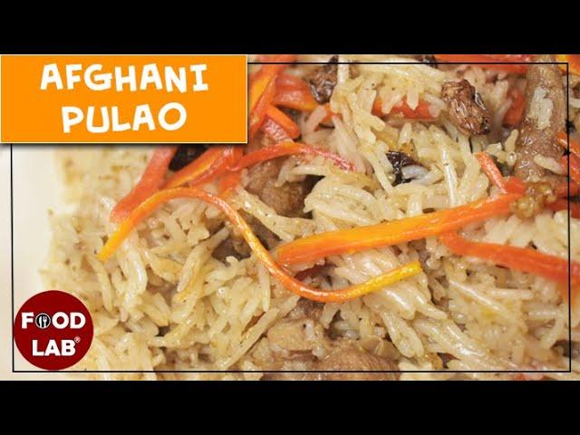 Afghani Pulao Recipe | Kabuli Pulao Recipe | Mutton Afghani Pulao Recipe |  Food Lab