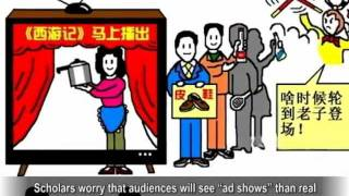 SARFT Limits Chinese TV Ads